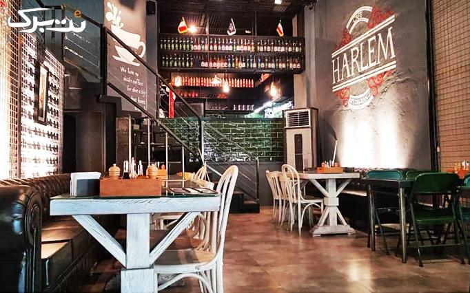 کافه رستوران هارلم با منو غذایی و کافه