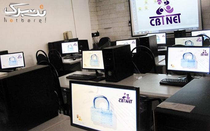 آموزش اینترنت اشیا با گروه آموزشی CBTNET