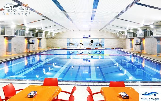 آموزش شنا بصورت اصولی در استخر سجاد