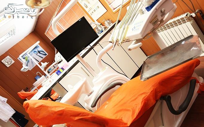 جرمگیری و بروساژ در مطب دکتر پیشوا