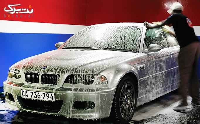 روشویی و نظافت خودرو در کارواش آبنیک