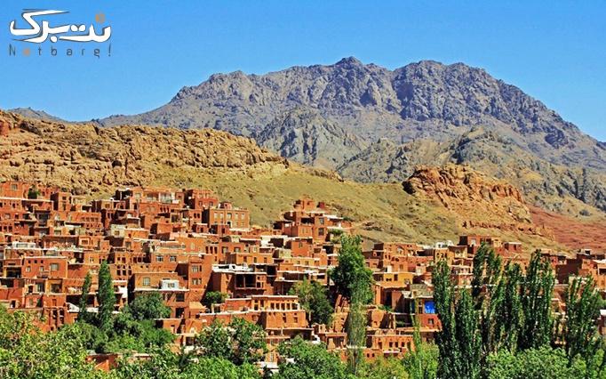 تور روستای سرخ و پلکانی ابیانه و قمصر