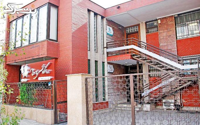 تزریق بوتاکس دیسپورت در درمانگاه جلوه ماندگار