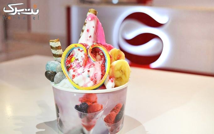 بستنی سلف سرویس گشنمونه با انواع بستنی های خوش طعم
