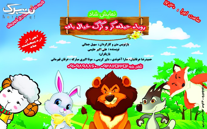 نمایش شاد کودکانه روباه حیله گر و گرگ خیال باف