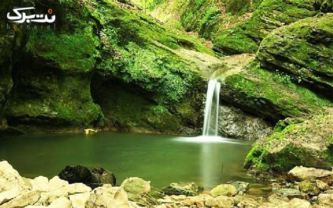 تور پل ورسک و هفت آبشار یکروزه
