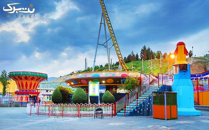 بازی سفینه در پارک ارم