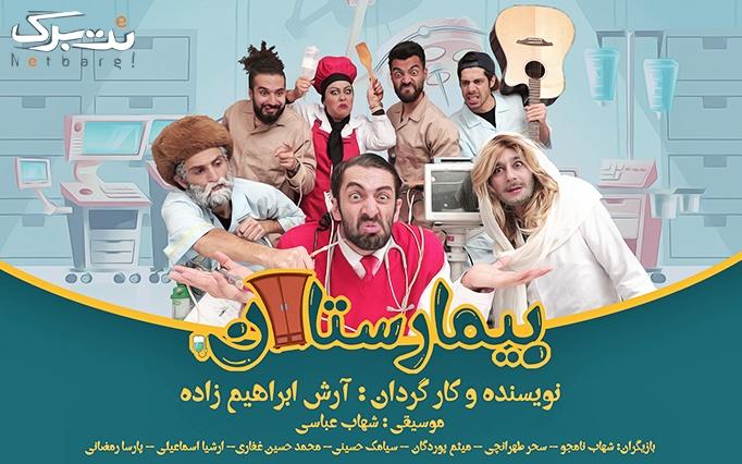 نمایش کمدی و شاد بیمارستان