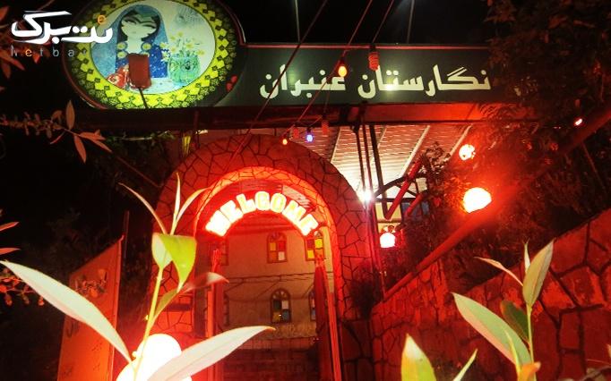لذیذترین غذاهای ایرانی در رستوران نگارستان عنبران