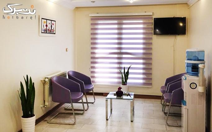 جرم گیری و بروساژ دندان در مطب دکتر پازوکی