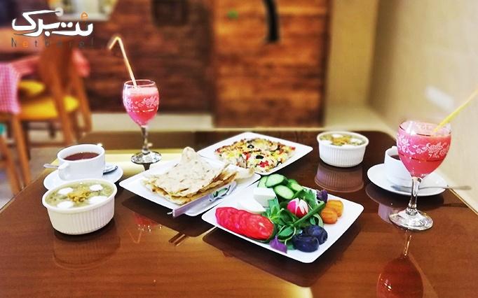 سینی افطار دونفره در فست فود پاپیلو