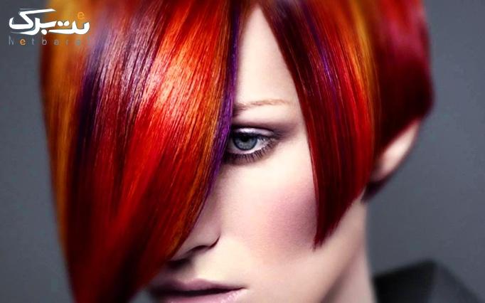 رنگ و مش مو در آرایشگاه هانا