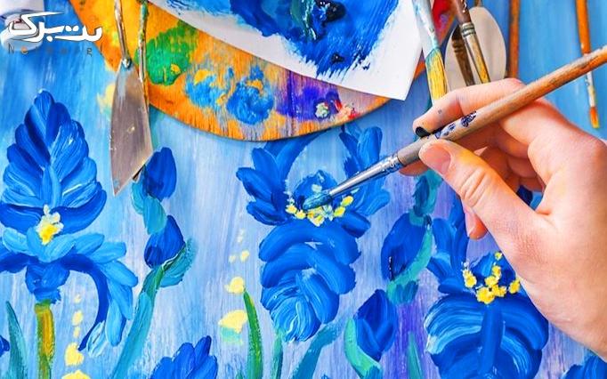 آموزش نقاشی در آموزشگاه عصرفن