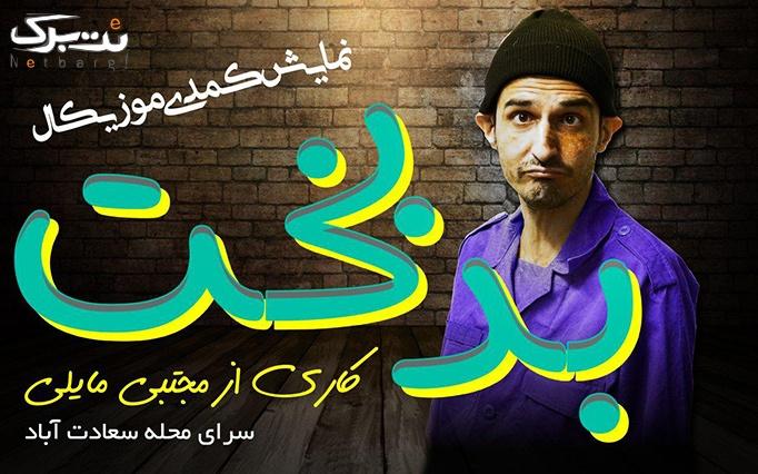 نمایش شاد و موزیکال بدبخت با مجتبی مایلی