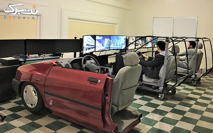 شبیه ساز رانندگی(طالقانی)