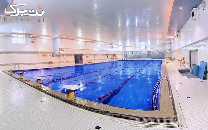 شنا در استخر نور سانس آزاد