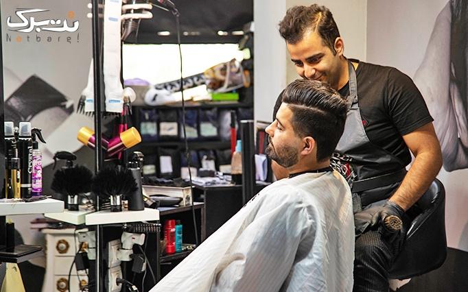 اصلاح سر و صورت مردانه و کودک در آرایشگاه شوک کلاب