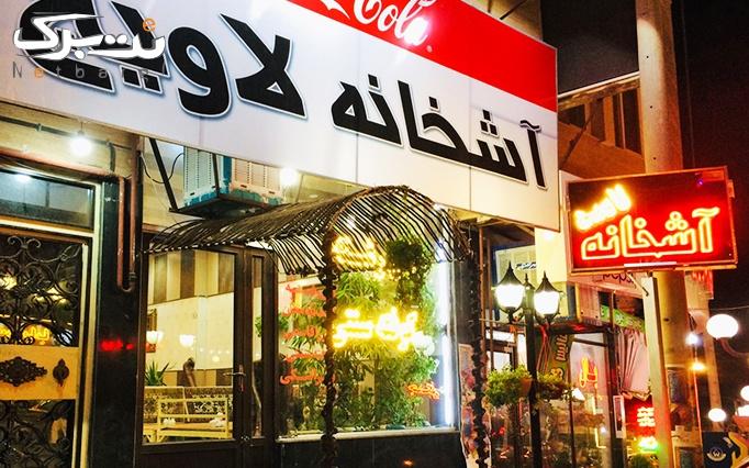 خوشمزه ترین کوفته تبریزی در رستوران لاویج