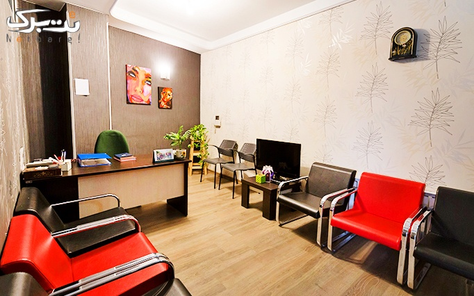 برداشتن خال با آر اف در مطب خانم دکتر روشنی