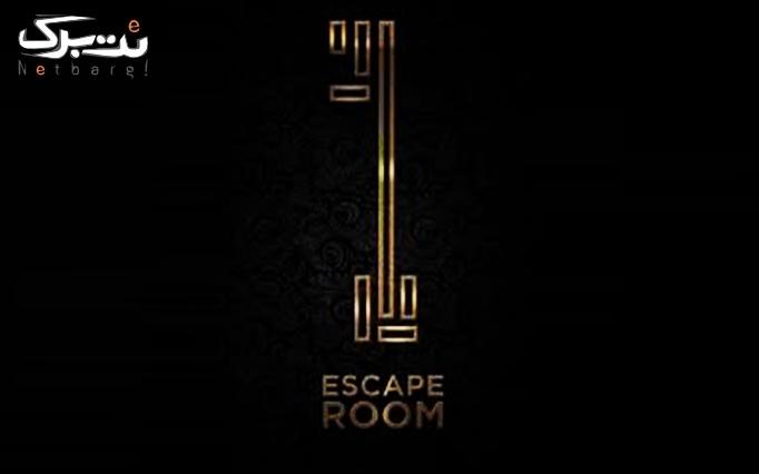 اتاق فرار در کافه بازی کانو