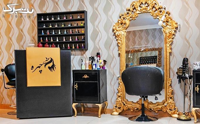 لیفت مژه در آرایشگاه چهره
