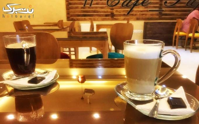 کافه فست فود پاپیلو با منو باز کافی شاپ