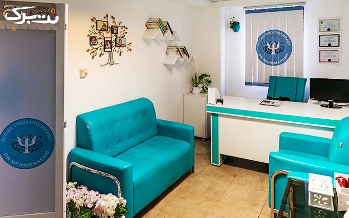 مشاوره و روانشناسی در مطب دکتر مهرمنش