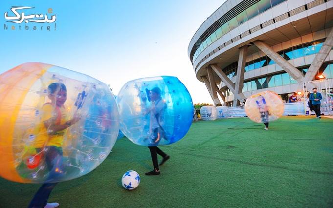 فوتبال حبابی برند کاپ برج میلاد