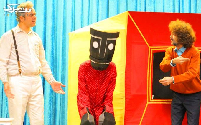 نمایش کودک و نوجوان مبارک و قالیچه پرنده