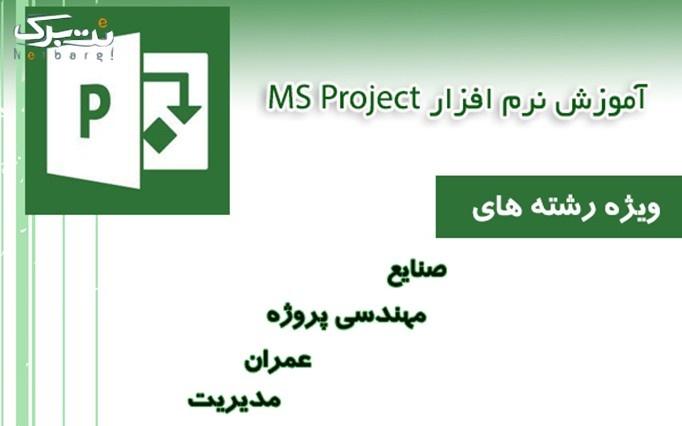 آموزش نرم افزار MSP  کنترل پروژه با آراد علم