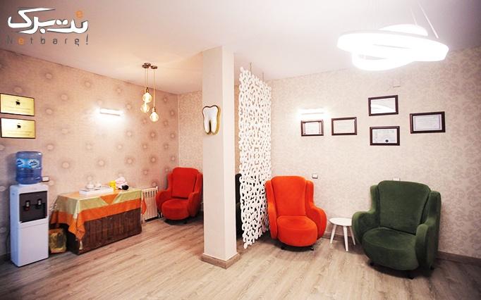 خدمات دندانپزشکی توسط دکتر سمسارزاده