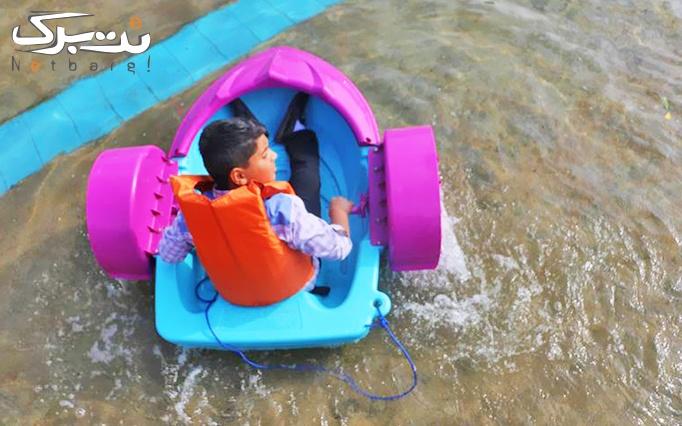 قایق دستی پدالی کودک در مجموعه کوهسنگی لند
