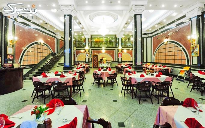 هتل بین المللی قصر با بوفه ناهار و شام