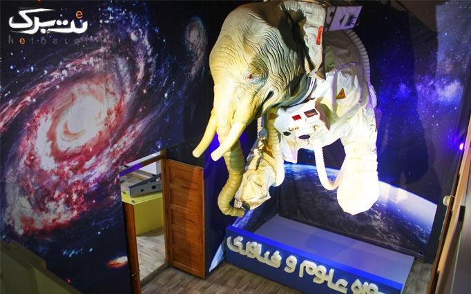بازدید از موزه ملی علوم و فناوری ایران