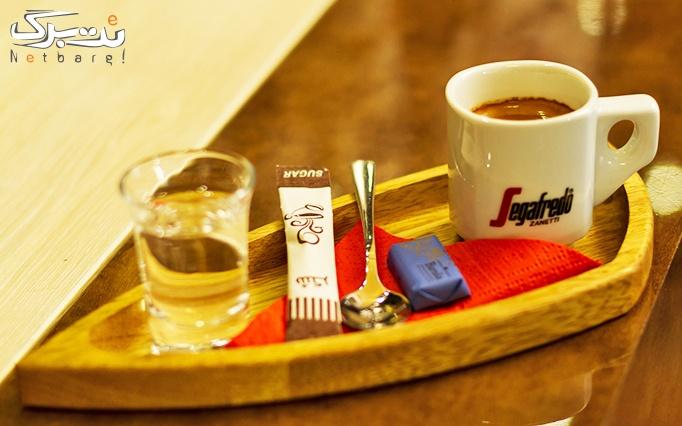 منو صبحانه و کافه در کافه مکعب
