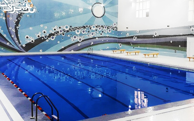 شنا در استخر دانشگاه هنر با تراس آفتاب رایگان