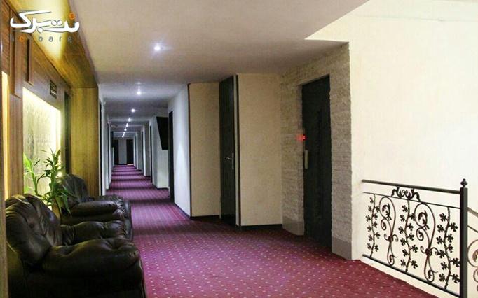 اقامت تک در هتل آپارتمان2 ستاره صدف مشهد