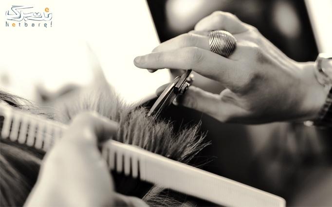 کوتاهی مو در سالن زیبایی سپید
