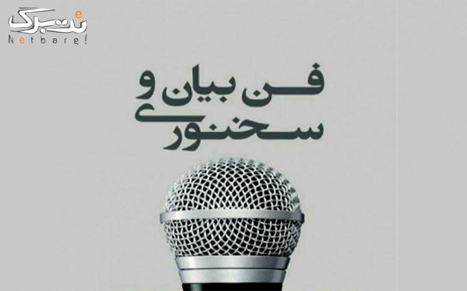 آموزش فن بیان در آکادمی هنر ماندگار پارسی