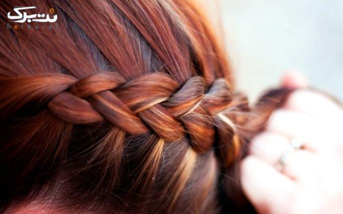 بافت مو در سالن زیبایی سپید