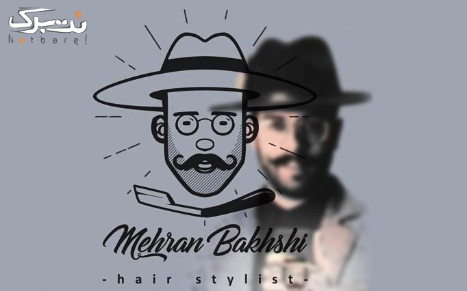 آرایشگاه مردانه مهران