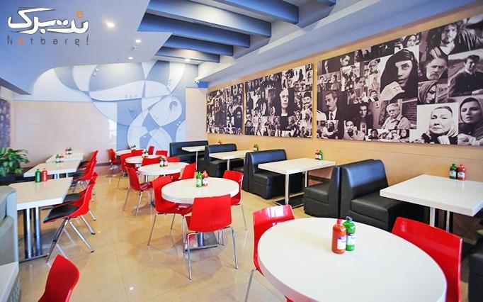رستوران هانی با منو غذاهای فست فودی