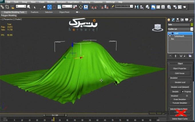 3DMAX در موسسه آرادعلم