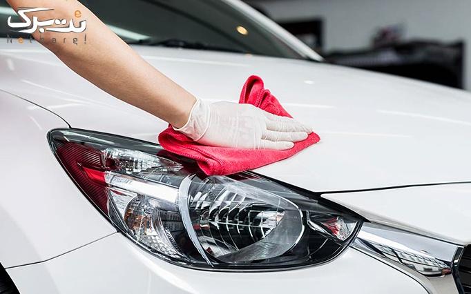 کارواش مهر با روشویی و توشویی انواع خودرو