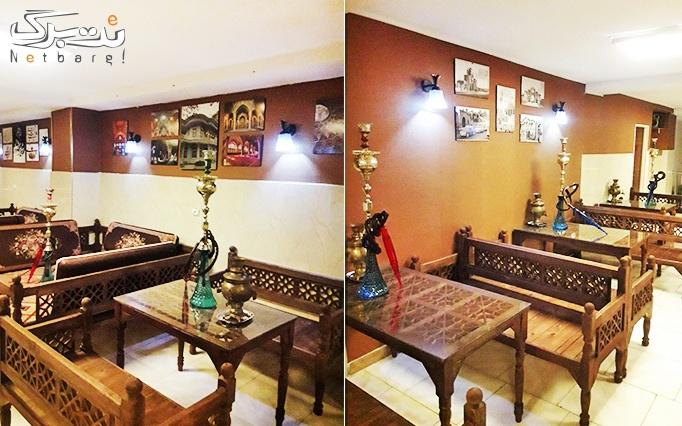 سرویس چای سنتی دو نفره در رستوران لوکس ظفر