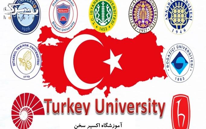 آموزش زبان ترکی استانبولی در موسسه اکسیر