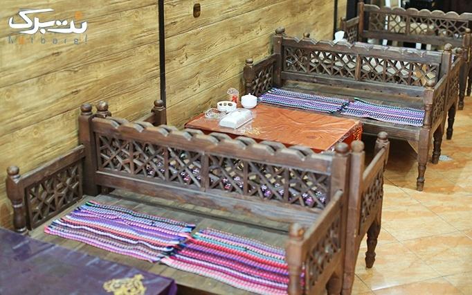 منو غذا و سرویس سنتی در کافه رستوران عطر سیب