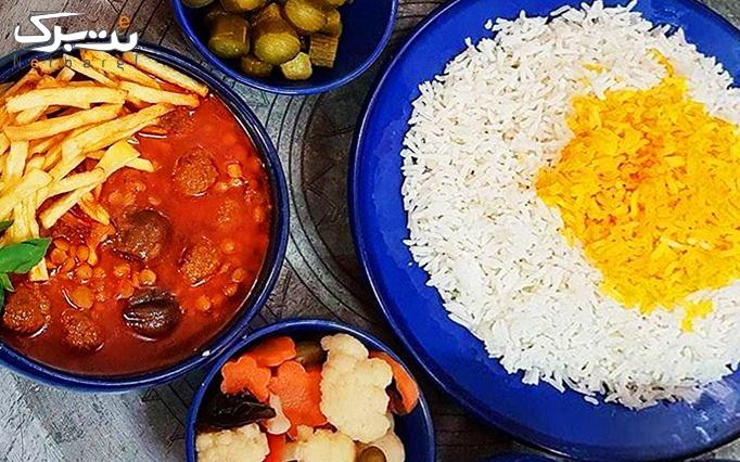 شب پرتخفیف: پکیج ناهار و شام در کافه رستوران ایلدا