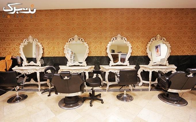 بن خدمات آرایشی آرایشگاه شهربانو