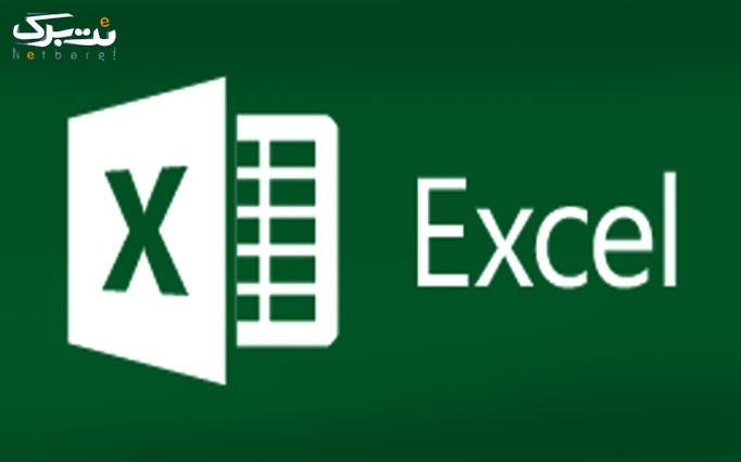 آموزش Excel در آموزشگاه آرادعلم